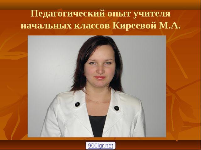 900igr.net Педагогический опыт учителя начальных классов Киреевой М.А.