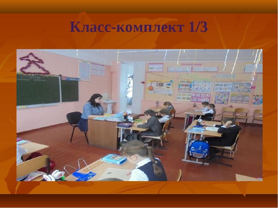 Класс-комплект 1/3