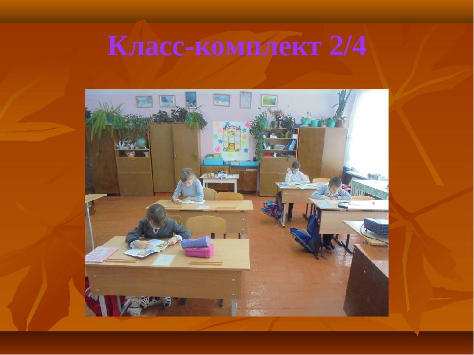 Класс-комплект 2/4