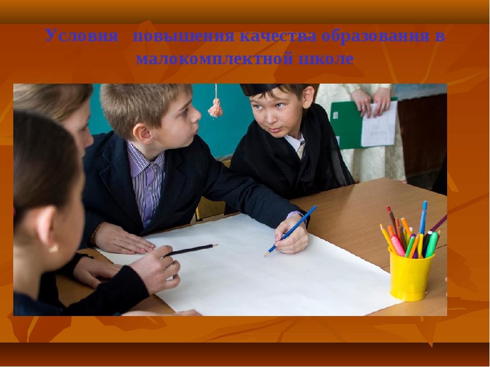 Условия повышения качества образования в малокомплектной школе