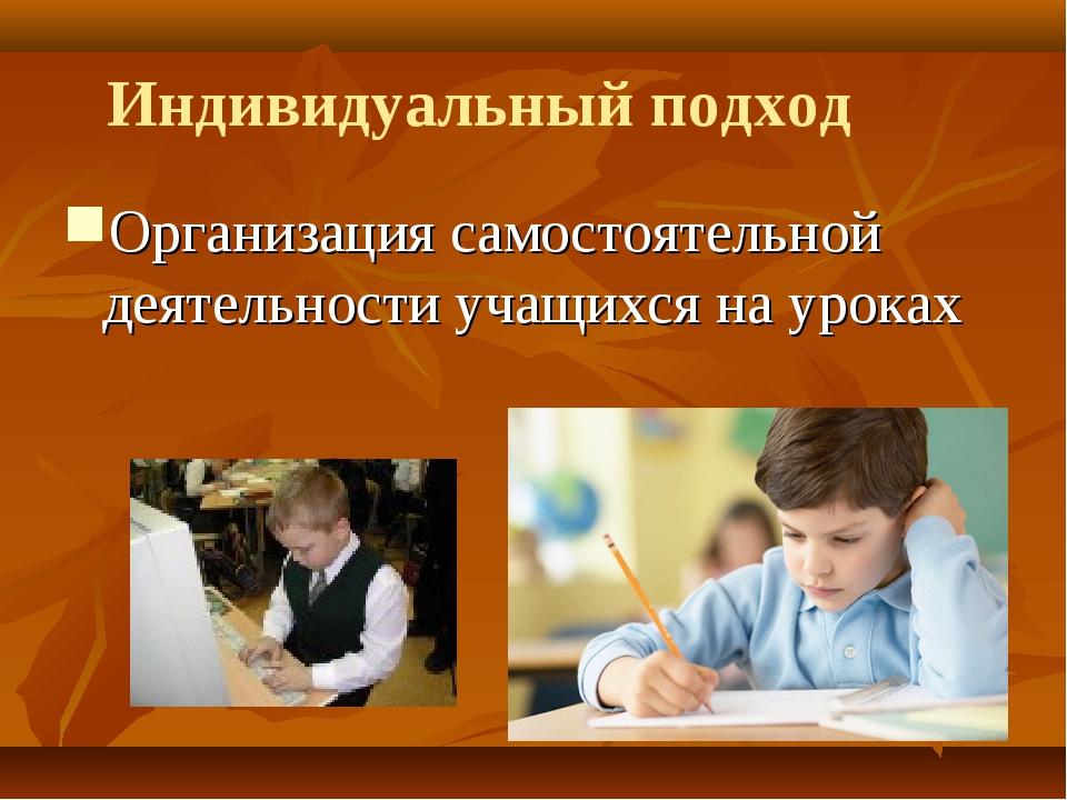 Организация самостоятельной деятельности учащихся на уроках Индивидуальный по...