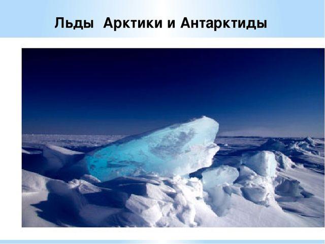Льды Арктики и Антарктиды