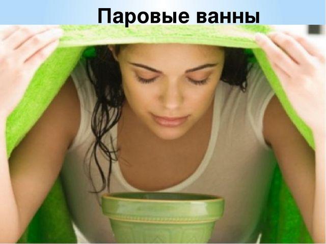 Паровые ванны