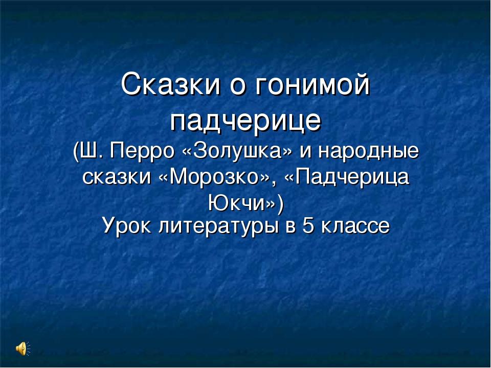 Сказки о гонимой падчерице (Ш. Перро «Золушка» и народные сказки «Морозко», «...