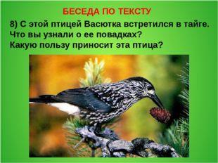 БЕСЕДА ПО ТЕКСТУ 8) С этой птицей Васютка встретился в тайге. Что вы узнали о