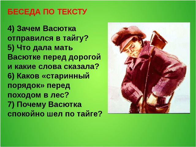 БЕСЕДА ПО ТЕКСТУ 4) Зачем Васютка отправился в тайгу? 5) Что дала мать Васютк...