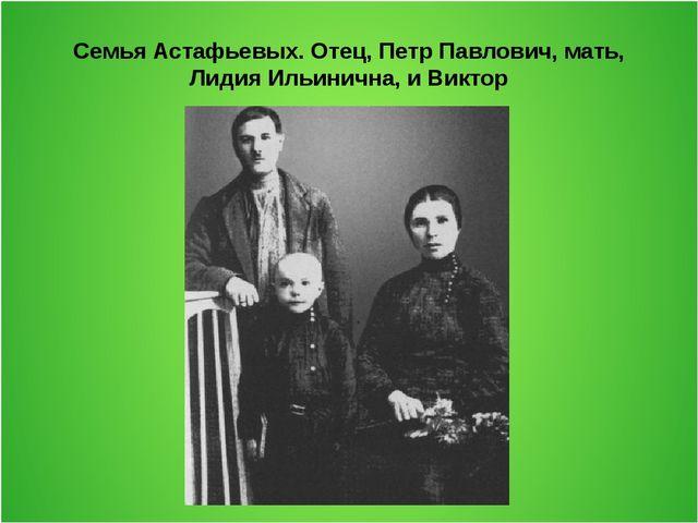 Семья Астафьевых. Отец, Петр Павлович, мать, Лидия Ильинична, и Виктор