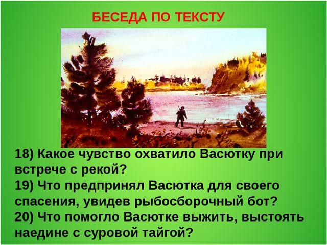 БЕСЕДА ПО ТЕКСТУ 18) Какое чувство охватило Васютку при встрече с рекой? 19)...