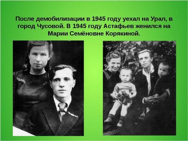 После демобилизации в 1945 году уехал на Урал, в город Чусовой. В 1945 году А...
