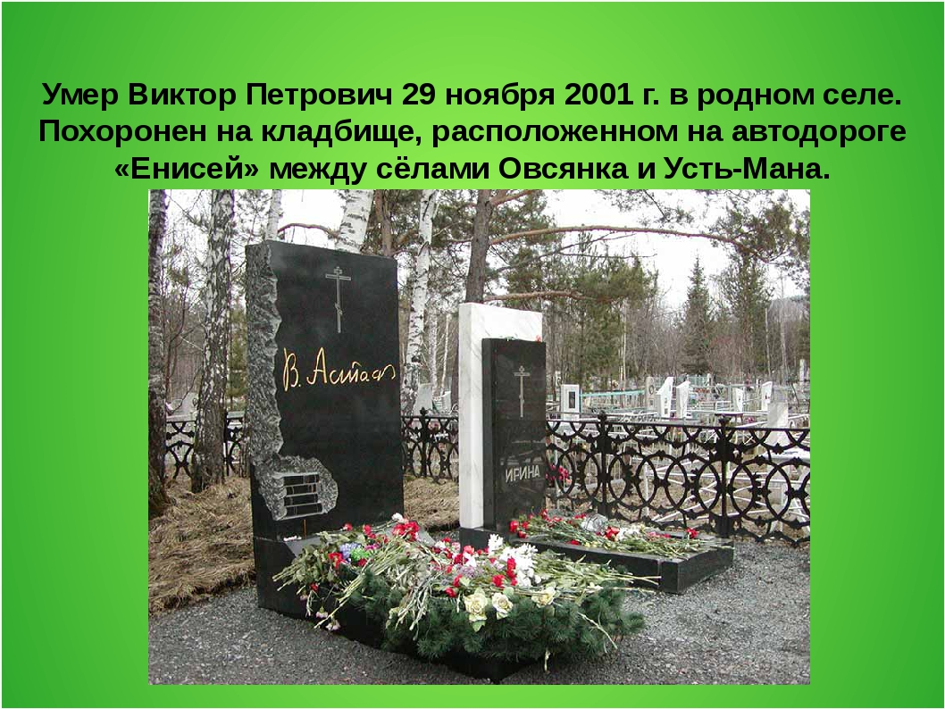 Умер Виктор Петрович 29 ноября 2001 г. в родном селе. Похоронен на кладбище,...