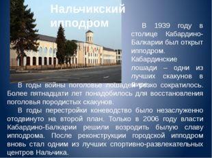 Нальчикский ипподром В 1939 году в столице Кабардино-Балкарии был открыт иппо