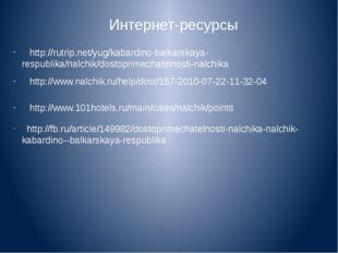 http://rutrip.net/yug/kabardino-balkarskaya-respublika/nalchik/dostoprimecha