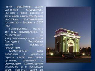 Были предложены самые различные кандидатуры, начиная с Ивана Грозного и зака
