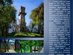Начало своё этот парк берёт в XIX веке, когда было решено в 1847 году заложит