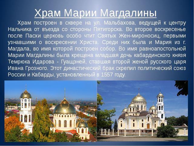 Храм Марии Магдалины Храм построен в сквере на ул. Мальбахова, ведущей к цент...
