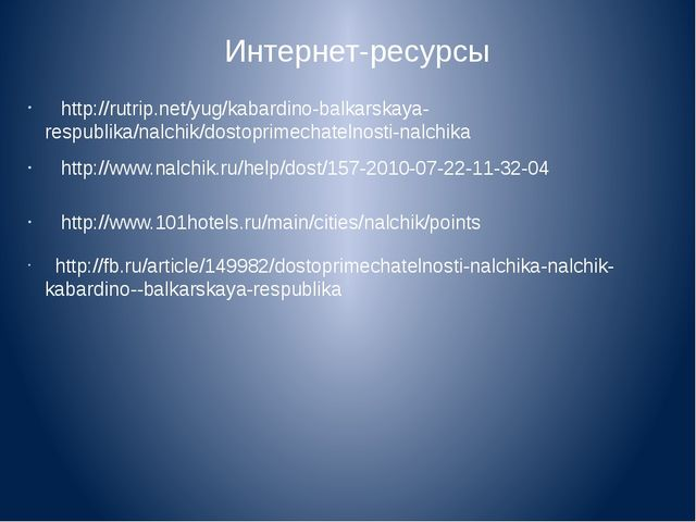 http://rutrip.net/yug/kabardino-balkarskaya-respublika/nalchik/dostoprimecha...