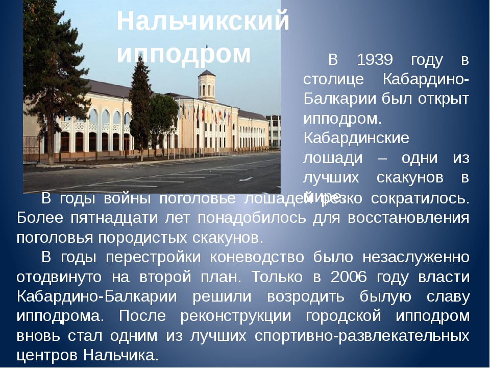 Нальчикский ипподром В 1939 году в столице Кабардино-Балкарии был открыт иппо...