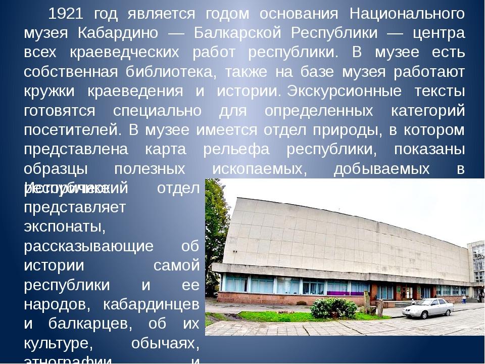 1921 год является годом основания Национального музея Кабардино — Балкарской...