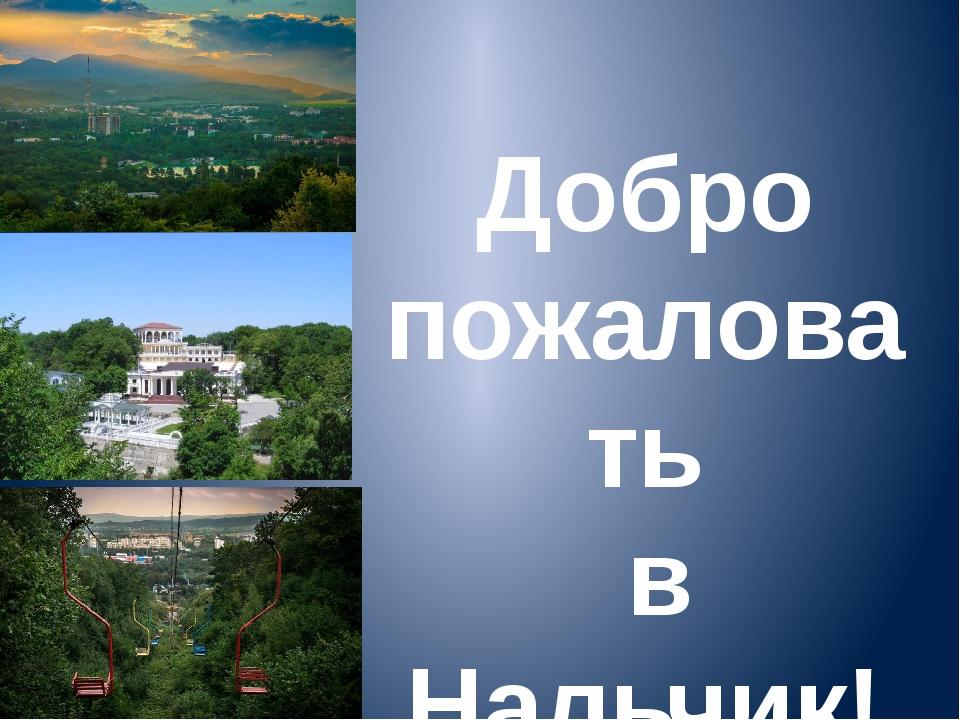 Добро пожаловать в Нальчик!