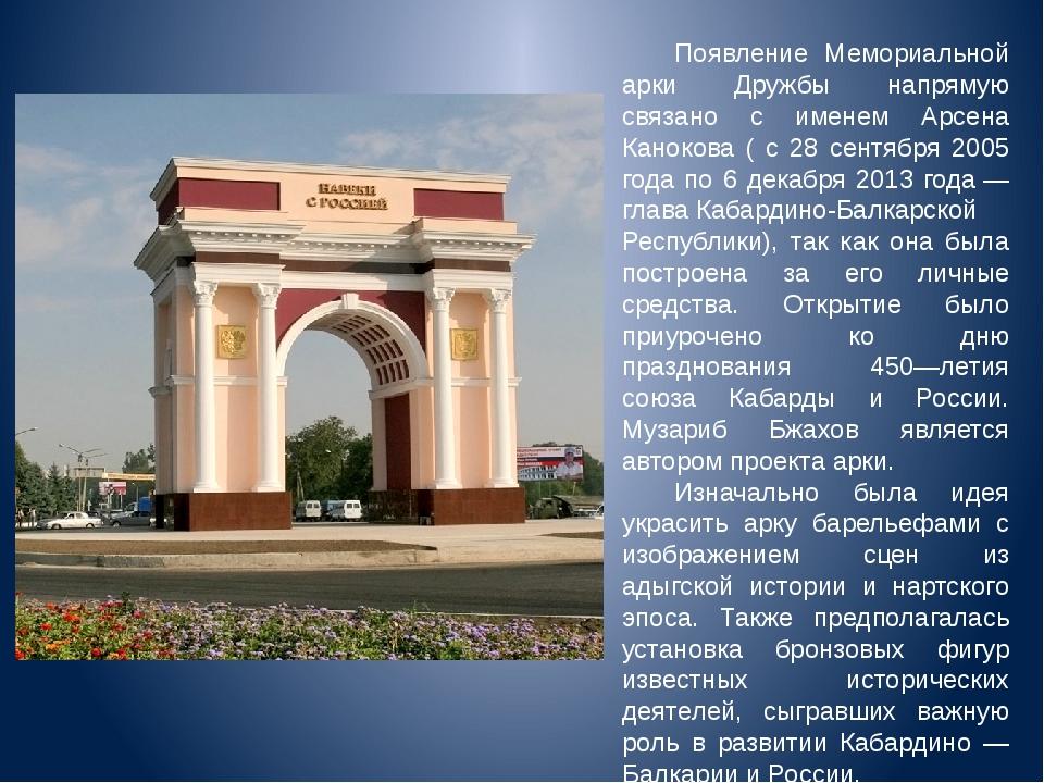 Появление Мемориальной арки Дружбы напрямую связано с именем Арсена Канокова...