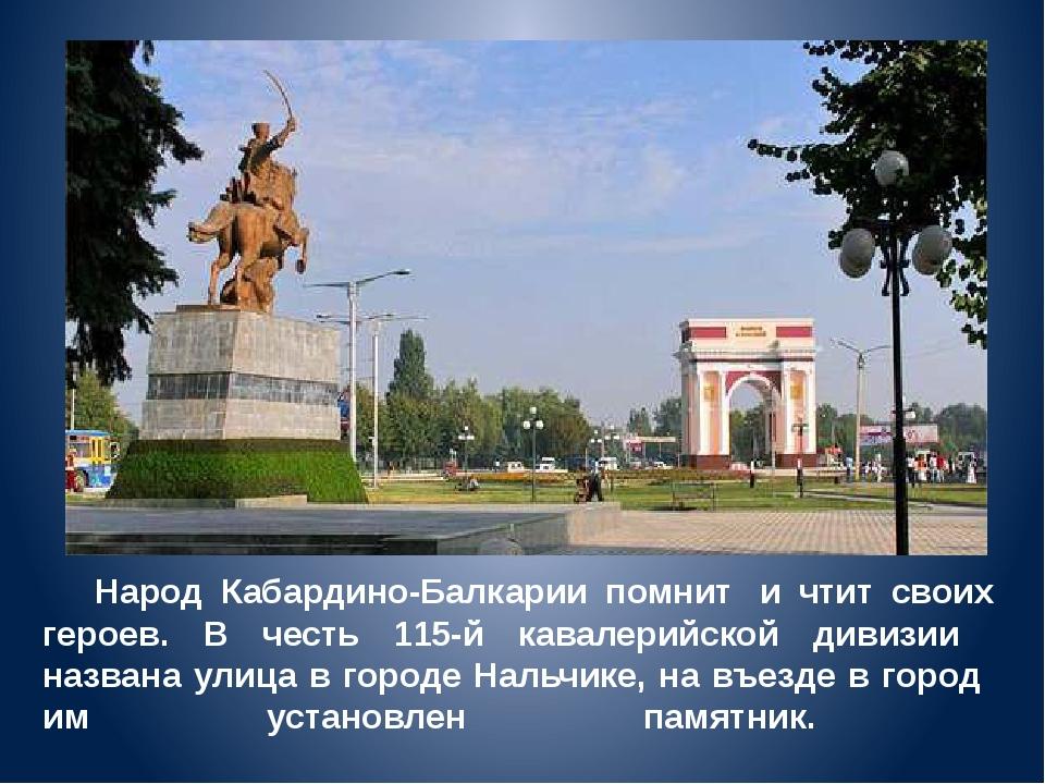 Народ Кабардино-Балкарии помнит и чтит своих героев. В честь 115-й кавалерий...