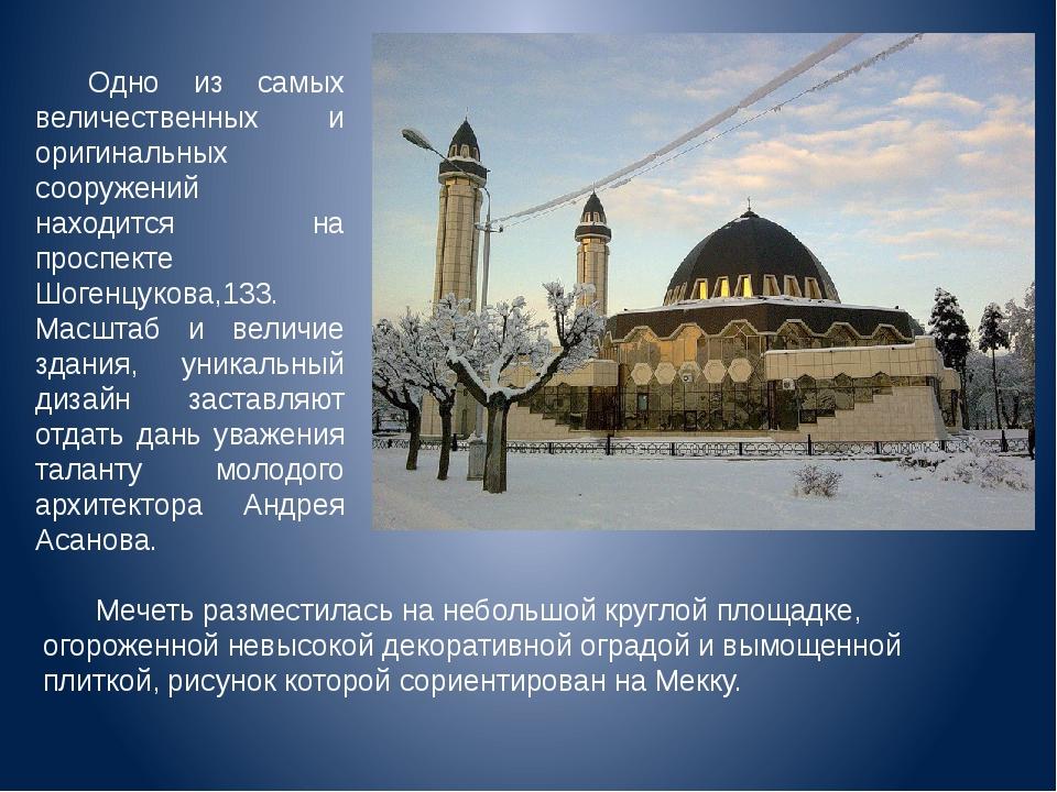 Одно из самых величественных и оригинальных сооружений находится на проспекте...