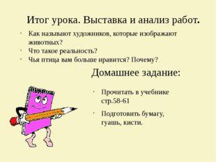 Домашнее задание: Прочитать в учебнике стр.58-61 Подготовить бумагу, гуашь, к