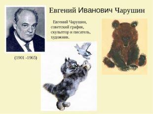Евгений ИвановичЧарушин Евгений Чарушин, советский график, скульптор и писат