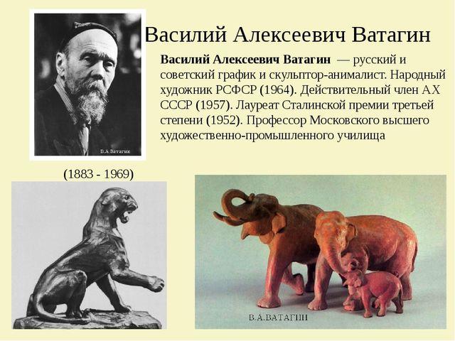 Василий Алексеевич Ватагин Василий Алексеевич Ватагин— русский и советский...