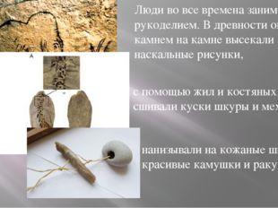 Люди во все времена занимались рукоделием. В древности они камнем на камне вы