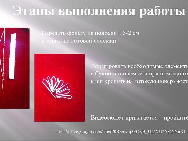 Этапы выполнения работы Нарезать фольгу на полоски 1,5-2 см и смять до готово...