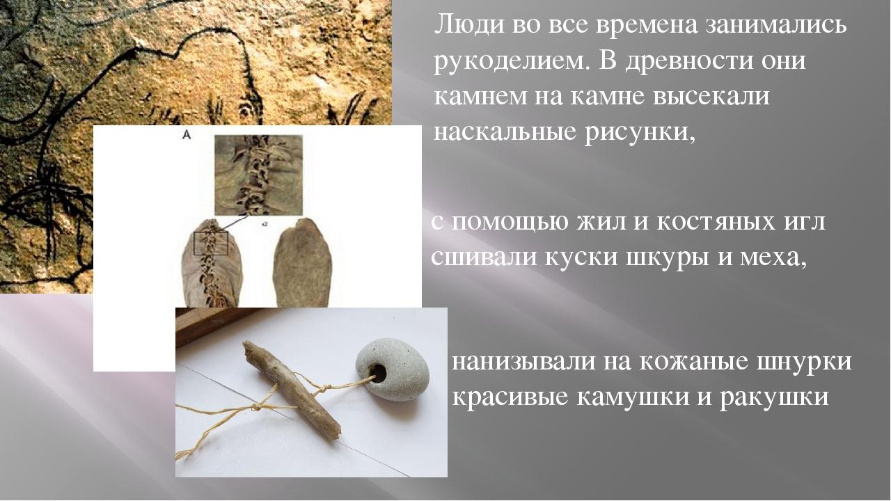 Люди во все времена занимались рукоделием. В древности они камнем на камне вы...
