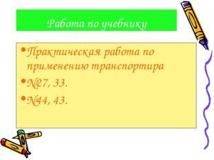 Работа по учебнику Практическая работа по применению транспортира №27, 33. №4