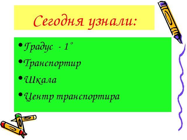 Сегодня узнали: Градус - 1˚ Транспортир Шкала Центр транспортира