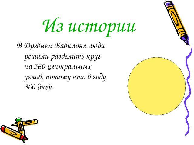 Из истории В Древнем Вавилоне люди решили разделить круг на 360 центральных у...