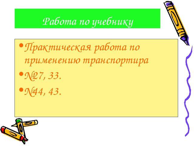 Работа по учебнику Практическая работа по применению транспортира №27, 33. №4...
