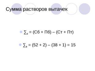 Сумма растворов вытачек ∑в = (Сб + Пб) – (Ст + Пт) ∑в = (52 + 2) – (38 + 1) =