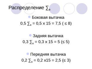Распределение ∑в Боковая вытачка 0,5 ∑в = 0,5 х 15 = 7,5 ( ≤ 8) Задняя вытачк