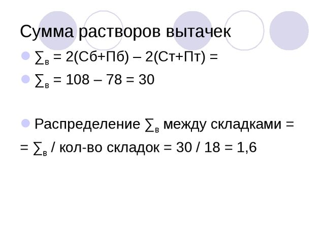 Сумма растворов вытачек ∑в = 2(Сб+Пб) – 2(Ст+Пт) = ∑в = 108 – 78 = 30 Распред...