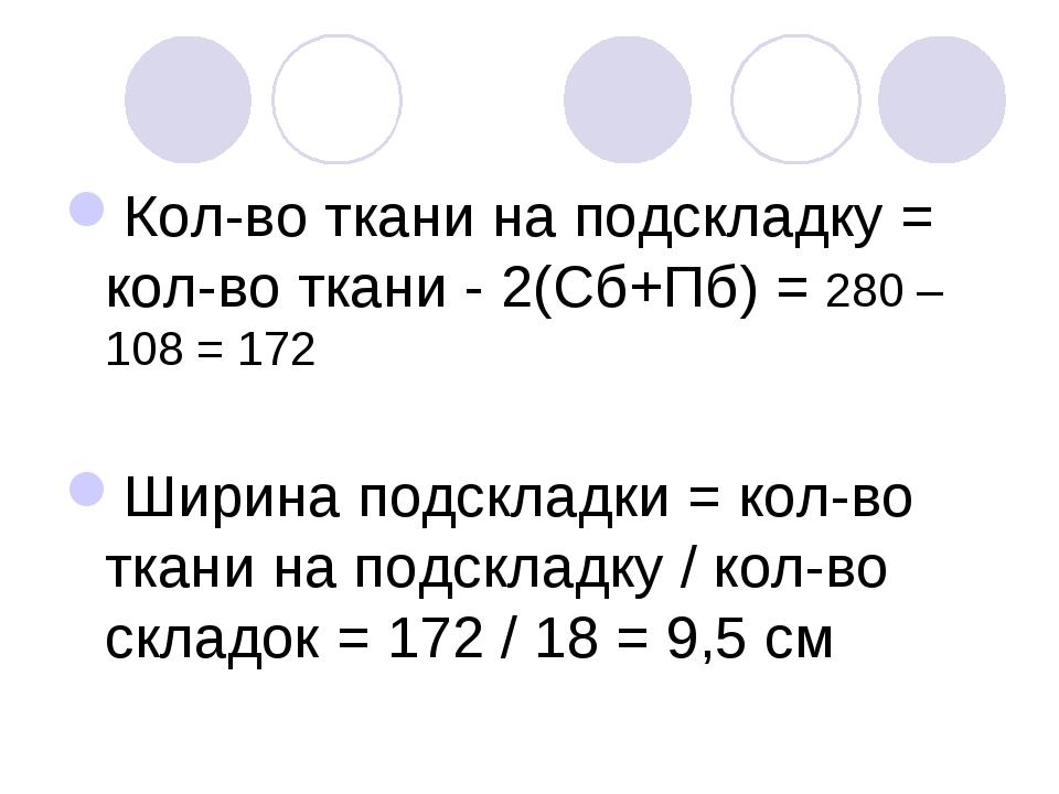 Кол-во ткани на подскладку = кол-во ткани - 2(Сб+Пб) = 280 – 108 = 172 Ширина...