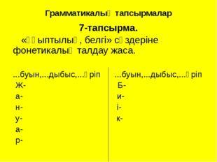Грамматикалық тапсырмалар 7-тапсырма. «ұқыптылық, белгі» сөздеріне фонетикалы