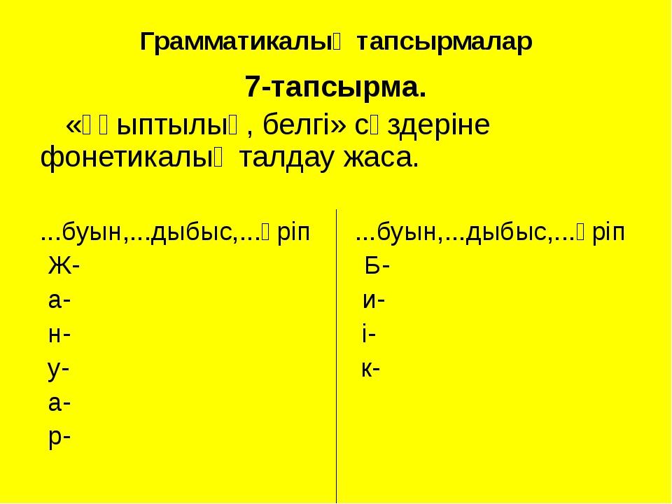 Грамматикалық тапсырмалар 7-тапсырма. «ұқыптылық, белгі» сөздеріне фонетикалы...
