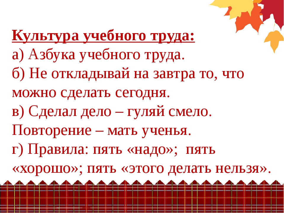 Культура учебного труда: а) Азбука учебного труда. б) Не откладывай на завтра...