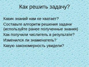 Как решить задачу? Каких знаний нам не хватает? Составьте алгоритм решения за