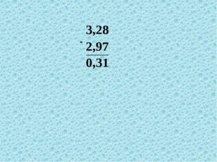 Попробуйте сформулировать правило вычитания десятичных дробей