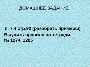 п. 7.4 стр.93 (разобрать примеры) Выучить правило по тетради. № 1274, 1285 ДО
