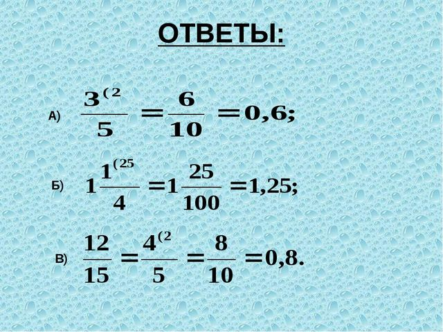 ОТВЕТЫ: А) Б) В)