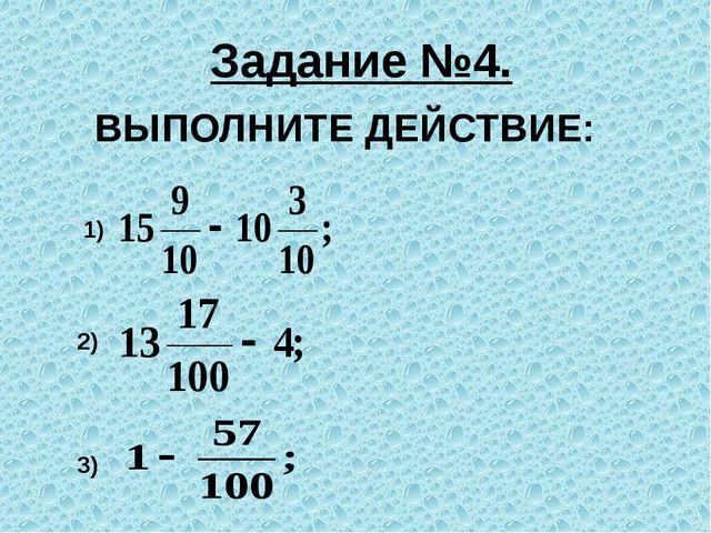ВЫПОЛНИТЕ ДЕЙСТВИЕ: 1) 2) 3) Задание №4.