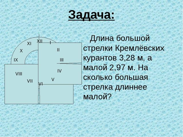 Задача: Длина большой стрелки Кремлёвских курантов 3,28 м, а малой 2,97 м. На...
