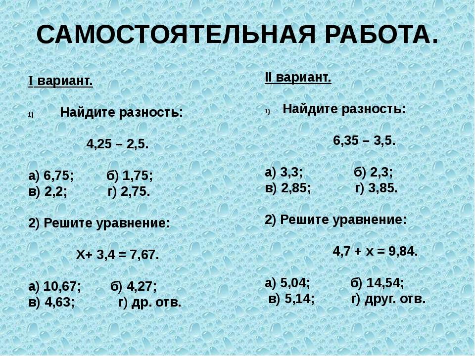 САМОСТОЯТЕЛЬНАЯ РАБОТА. I вариант. Найдите разность: 4,25 – 2,5. а) 6,75; б)...